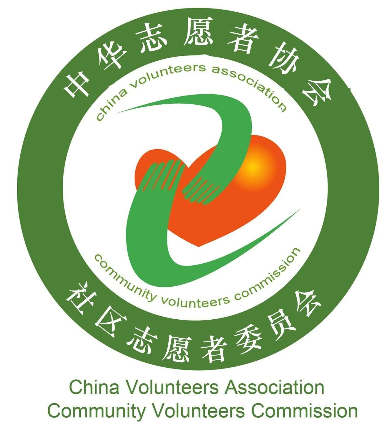 中国社区志愿者